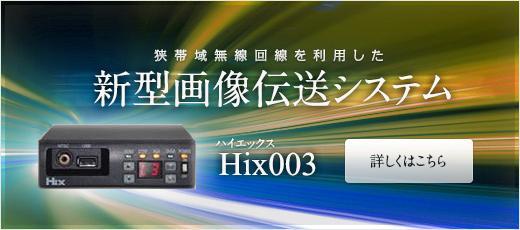 hix003-banner1