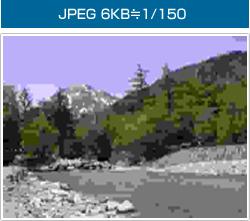 JPEG 6KB≒1/150