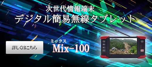 Mix100-banner5