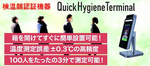 QHT_banner