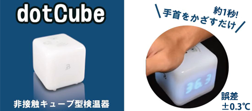 dotCube_banner