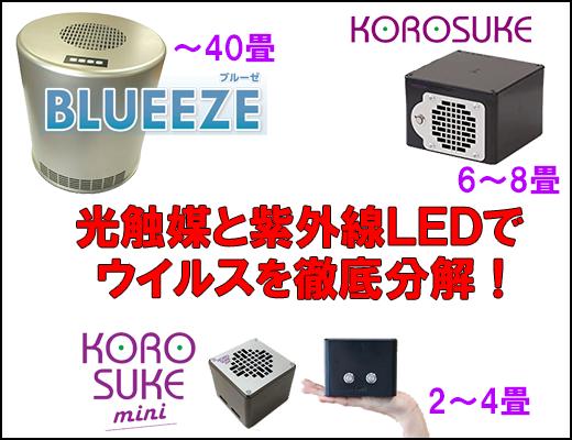 BLUEEZE_KOROSUKE_banner